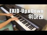 EXID 위아래 Up Down 피아노 커버 Piano Solo Cover