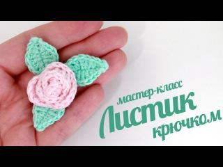 Простой листик крючком ♥ Вязаные листья для розы