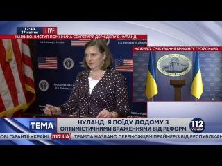 Брифинг Виктории Нуланд, помощника государственного секретаря США, 27.04.2016