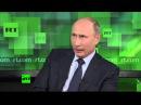 RT 11 06 2013 — В Путин про Иран, США, Сталина, смысл жизни, Русских