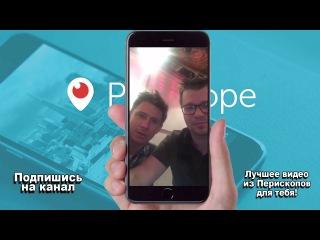 Гарик Харламов и Батрутдинов Тимур на связи Перископ 2016 Свежее