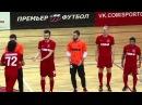 Суперлига 1 4 плей офф КПРФ Москва Сибиряк Новосибирск 1 игра 2 3 Матч полностью