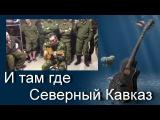 Армейские песни под гитару - И там где Северный кавказ HD