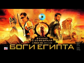 «Боги Египта» — фильм в СИНЕМА ПАРК