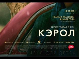 «Кэрол» — фильм в СИНЕМА ПАРК