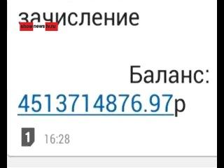 Надолго вкладчику 4,5 миллиарда рублей?
