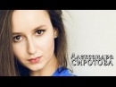 Сиротова Александра факультет педагогики и психологии визитка Мисс УлГПУ 2016
