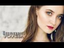 Усалёва Екатерина факультет педагогики и психологии визитка Мисс УлГПУ 2016
