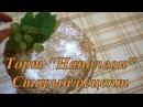 Торт Наполеон с Заварным Кремом Очень вкусный Старинный Домашний. Пошаговый рецепт.