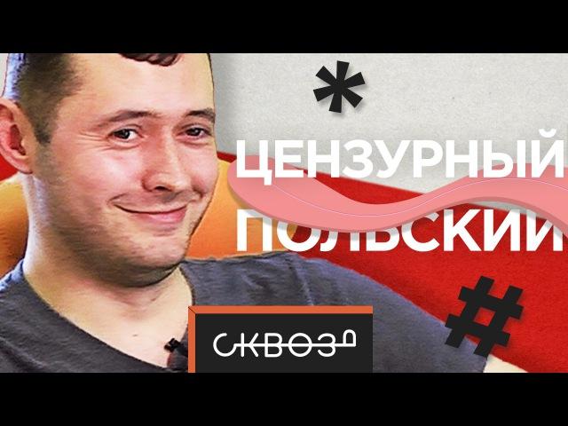 САМЫЙ БРАННЫЙ ЯЗЫК | Польский | ЯсноПонятно 10