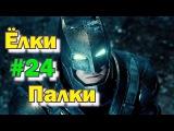Бетмен против Супермена! Лучшие Приколы в Coub #24 Ёлки-Палки!