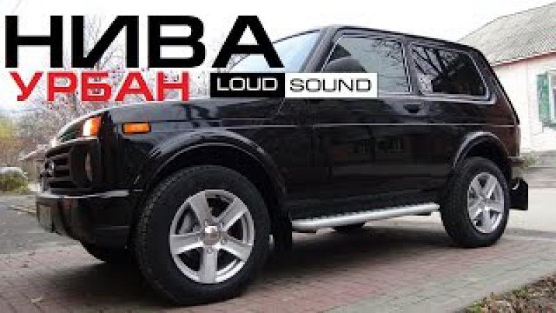 Lada Niva Urban - Обзор Автомобиля и Аудиосистемы [eng sub]