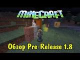 Обзор Minecraft 1.8 pre-release