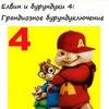ЭЛВИН И БУРУНДУКИ 1,2,3,4,5 фан клуб