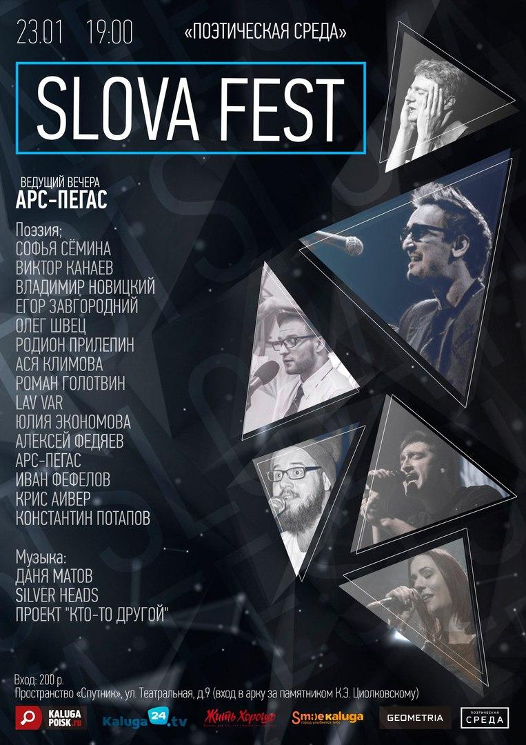 Афиша Калуга Slova fest l 23.01 l Sputnik bar