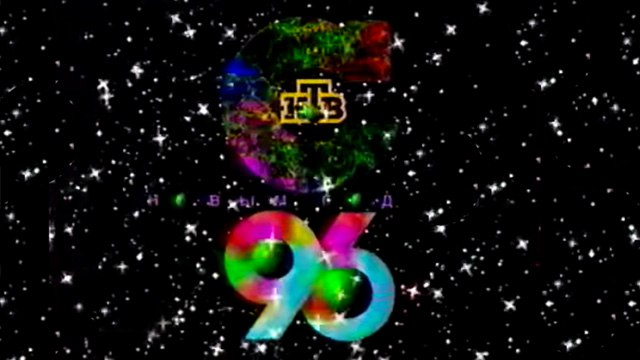 Новогодние огоньки 90-х, которые можно включить вместо телевизора