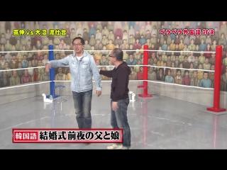 Gaki No Tsukai #1298 (2016.03.27) - 3rd Nakamura vs Onuma Battle (第3回 喜伸VS大沼の泥仕合を見てみよう~!!)