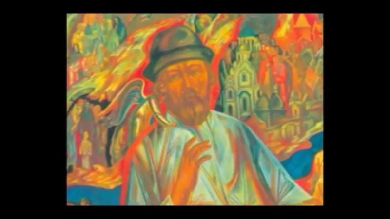 Н.Клюев. Песнь Солнценосца. 1917