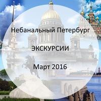 Необычные экскурсии в марте и апреле