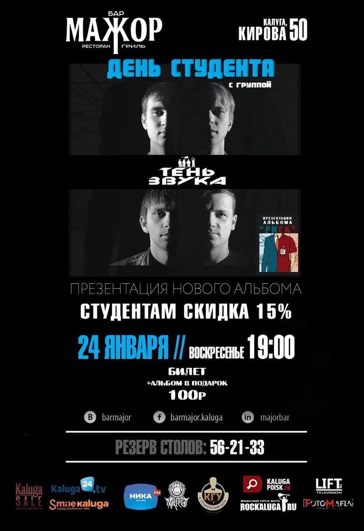 Афиша Калуга 24.01 / ТЕНЬ ЗВУКА / ДЕНЬ СТУДЕНТА / БАР МАЖОР