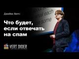 Джеймс Витч — Что будет, если отвечать на спам [TED]