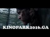 Фильм Выживший смотреть онлайн 2015 HD в хорошем качестве Леонардо ди каприо