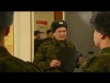 Кремлёвские курсанты 1 сезон 54 серия (СТС 2009)