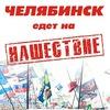 На Нашествие 2017 из Челябинска и области
