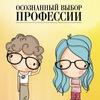 Профориентация / Развитие детей / Ярославль