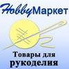 ХоббиМаркет и Магазин Пряжа вышивка Владивосток