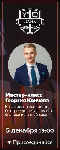 Мастер-класс от стилиста Георгия Кончева