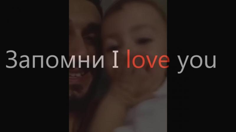 Запомни I love you ♥