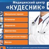 """Медицинский центр """"КУДЕСНИК"""" г. Щелково"""