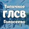 Типичное Голосеево - Киев