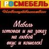 Мебель, кухни, шкафы - Новокуйбышевск и Чапаевск