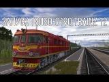 ЗАПУСК ТЭП60-0190 TRAINZ 12