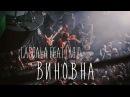 LaScala - Виновна (feat. КЭШ) [официальное видео]