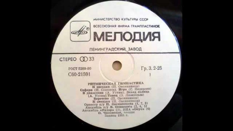 Soviet Electro Electronica 1984 Rhytmic Gymnastics