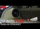 16 Тачка на прокачку INFINITI FX35 СТУДИЯ МЕДВЕДЬ