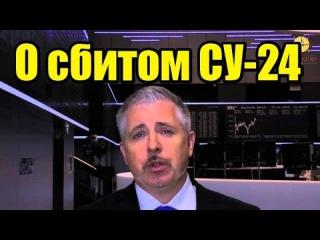 Немец о сбитом русском самолёте СУ-24