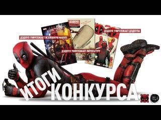 Итоги конкурса #8 (26.03.16 - 09.04.16) [Дэдпул уничтожает вселенную Marvel, Литературу и Дэдпула]