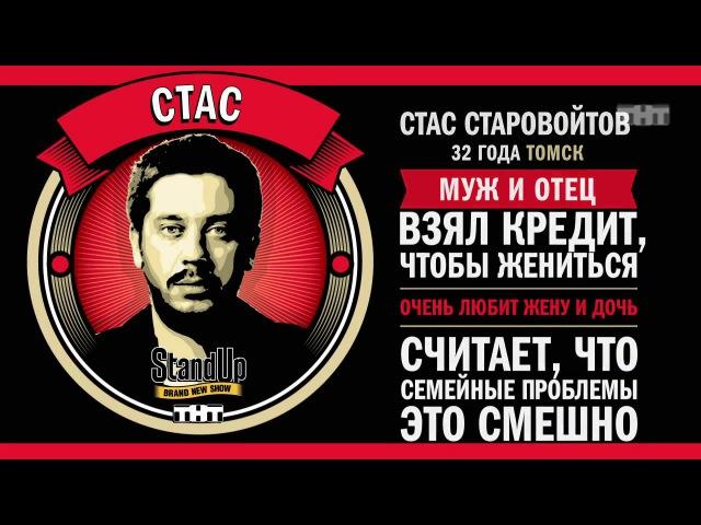 Stand Up ТНТ Стас Старовойтов О ссоре с женой