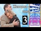 Женщина-зима (3 - 4 серии) фильм мелодрама