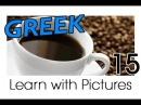 Learn Greek with Pictures -- Quenching your Thirst