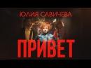 Юлия Савичева - Привет