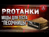 Моды для теста Песочницы от PROТанки #worldoftanks #wot #танки — [http://wot-vod.ru]
