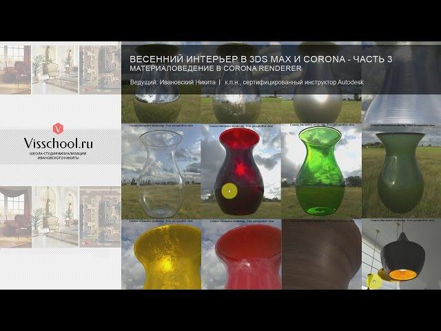 Corona Renderer. 3Ds max - настройка материалов любой сложности - теория и практика