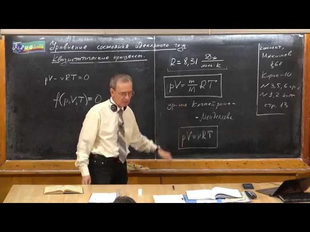 Урок 156. Уравнение состояния идеального газа. Квазистатические процессы