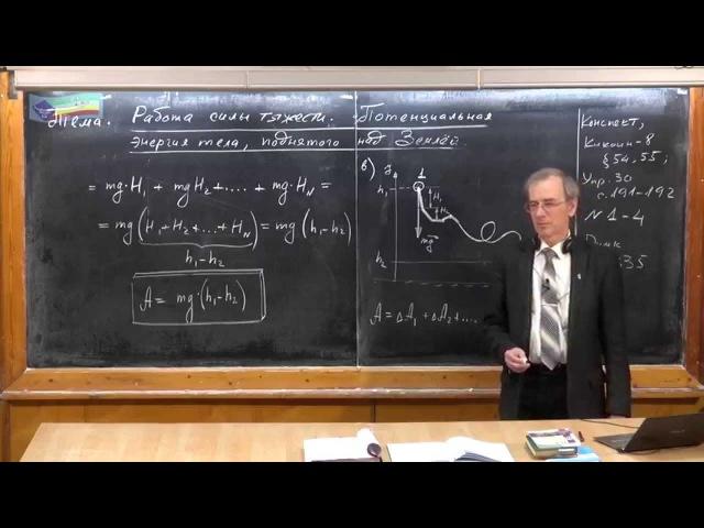 Урок 116 Работа силы тяжести Потенциальная энергия тела поднятого над Землей