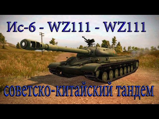 ИС6-WZ111-WZ111 - советско-китайский тандем